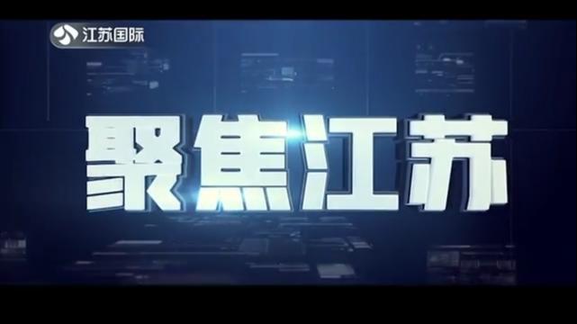 聚焦江苏 20210516