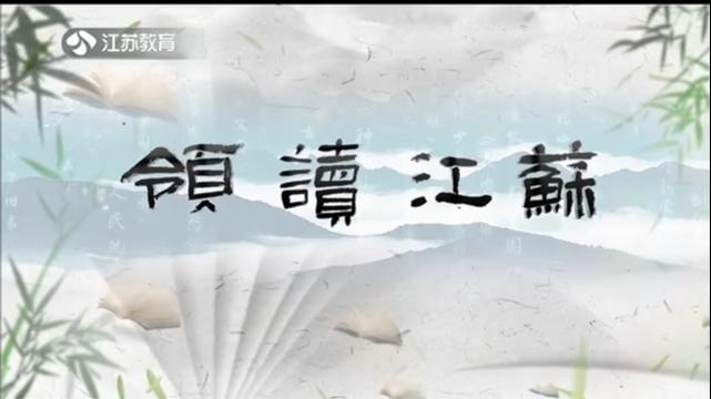 领读江苏 20210516