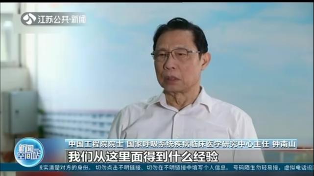 钟南山:未来需留意病毒变异问题