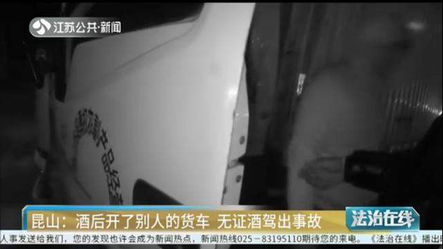 昆山:酒后开了别人的货车 无证酒驾出事故