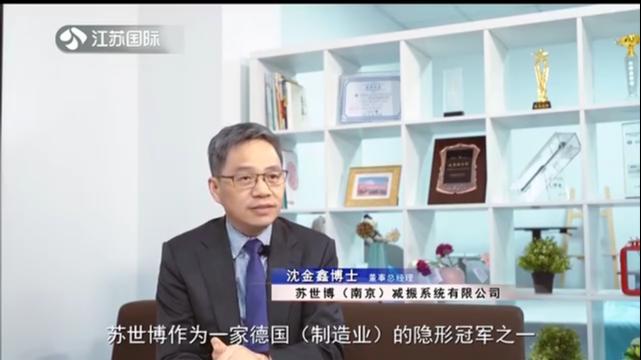 营之有道:科技创新 匠心品牌 苏世博(南京)减振系统有限公司