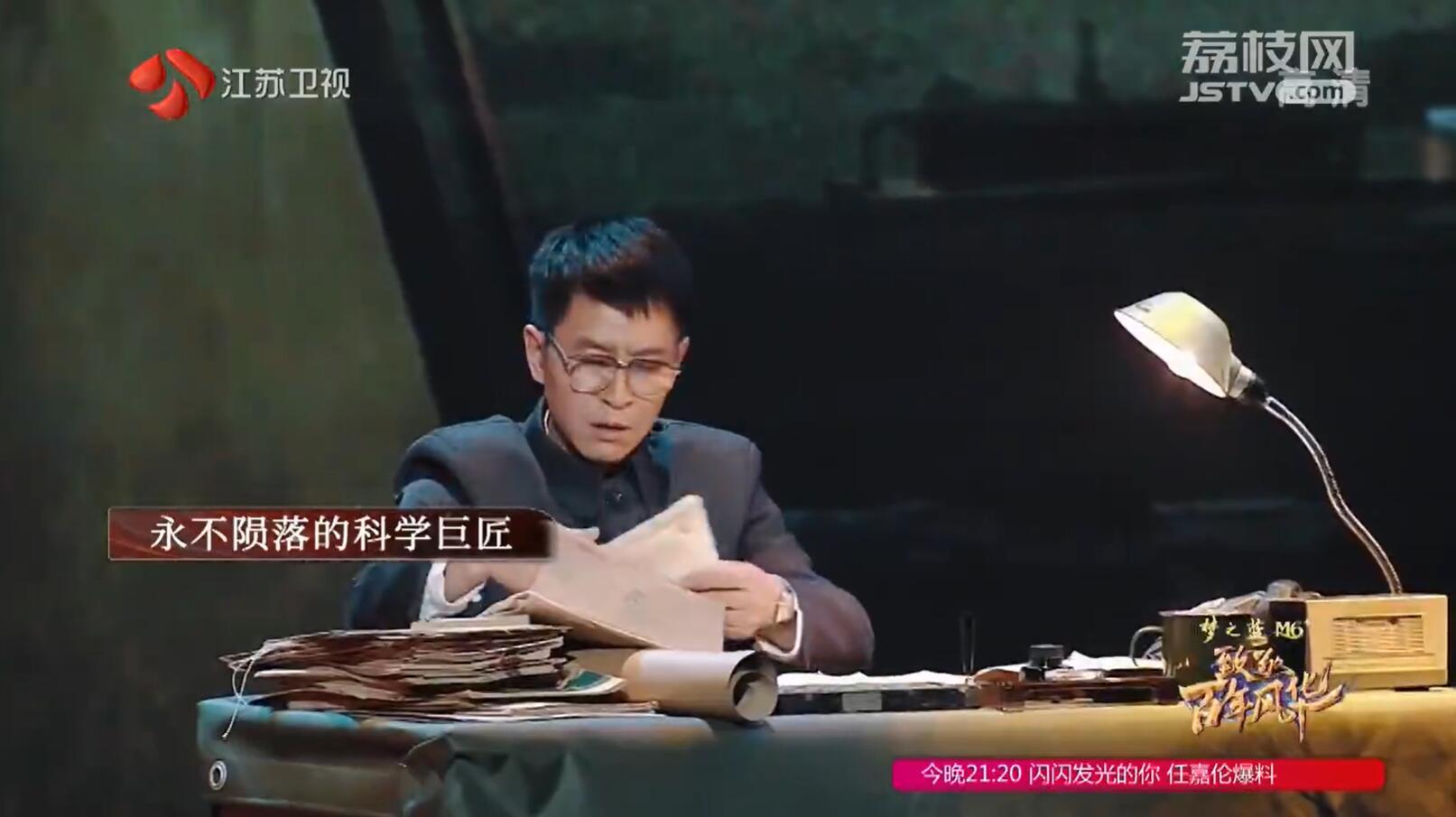 """郭晓峰演绎""""永不陨落的科学巨匠""""郭永怀"""