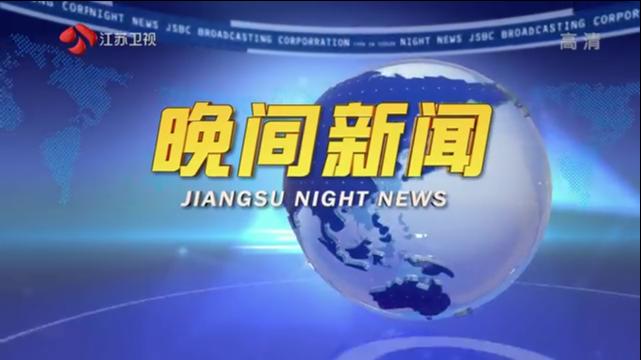 晚间新闻 20210521