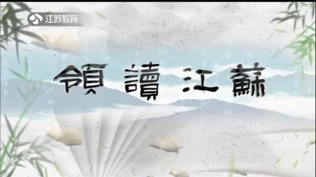 读城 江苏溧水