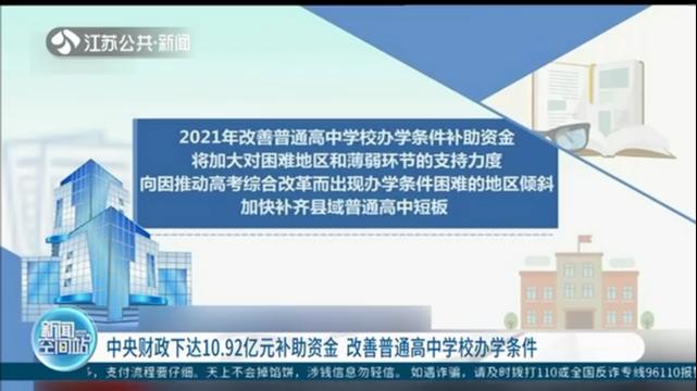 中央財政下達10.92億元補助資金 改善普通高中學校辦學條件