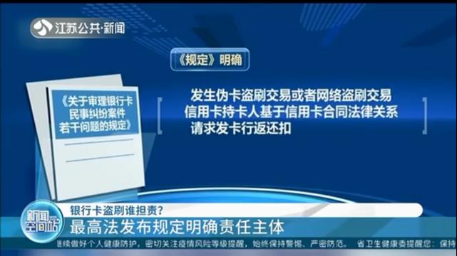 銀行卡盜刷誰擔責? 最高法發布規定明確責任主體