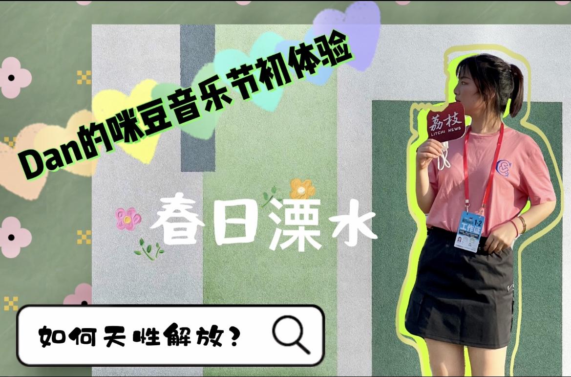 荔枝小dan的咪豆音乐节初体验