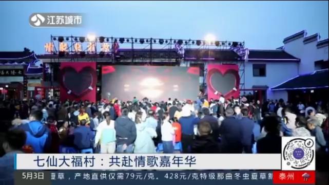 七仙大福村:共赴情歌嘉年华