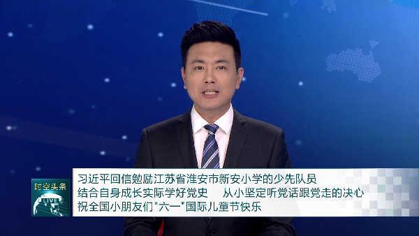 習近平回信勉勵江蘇省淮安市新安小學的少先隊員