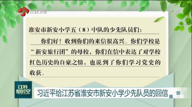 習近平給江蘇省淮安市新安小學少先隊員的回信
