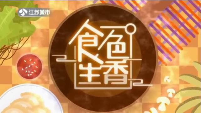 食色生香 20210505