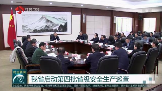 江苏省启动第四批省级安全生产巡查