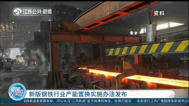 新版钢铁行业产能置换实施办法发布
