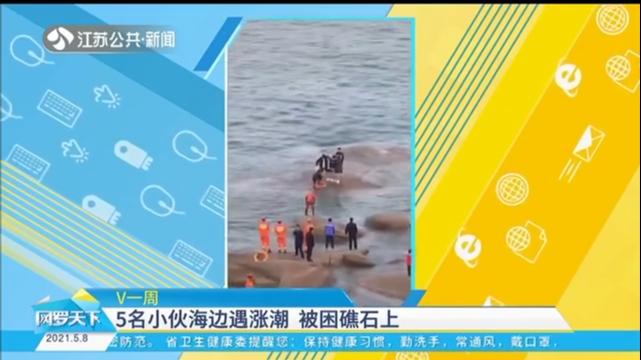 V一周 5名小伙海边遇涨潮 被困礁石上