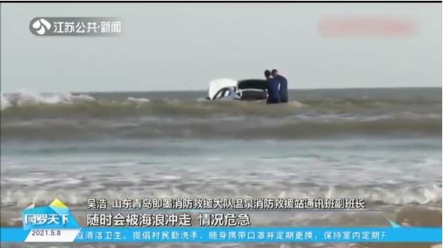 V一周 外地游客海边游玩遇涨潮 汽车深陷沙滩