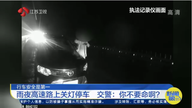 行车安全是第一 雨夜高速路上关灯停车 交警:你不要命啊?