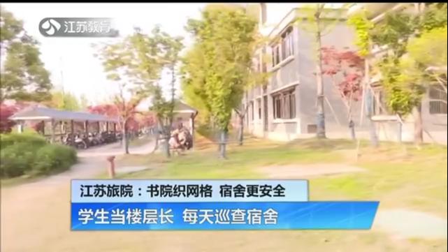 江苏旅院:书院织网格 宿舍更安全 学生当楼层长 每天巡查宿舍