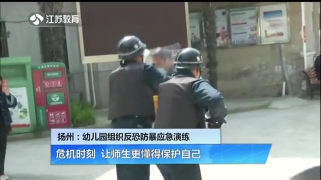 扬州:幼儿园组织反恐防暴应急演练 危急时刻 让师生更懂得保护自己