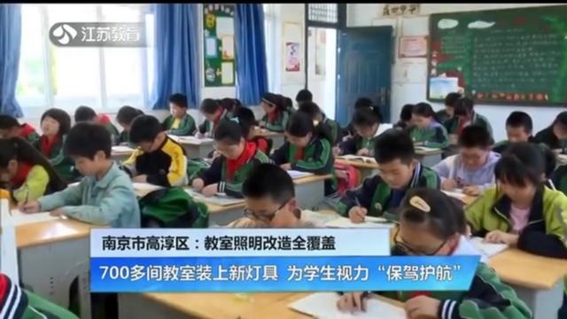 """南京市高淳区:教室照明改造全覆盖 700多间教室装上新灯具 为学生视力""""保驾护航"""""""