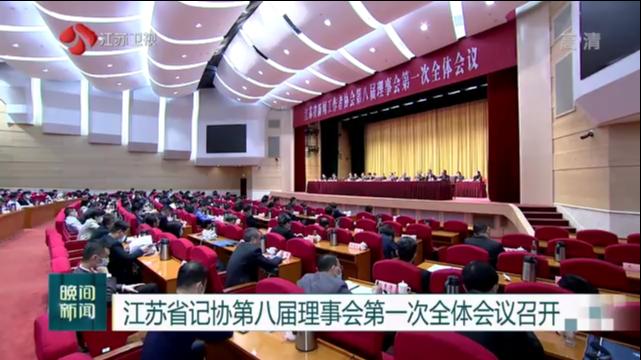 江苏省记协第八届理事会第一次全体会议召开 在新征程上展现更大担当作为