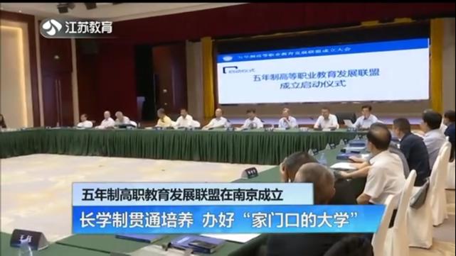 """五年制高职教育发展联盟在南京成立 长学制贯通培养 办好""""家门口的大学"""""""