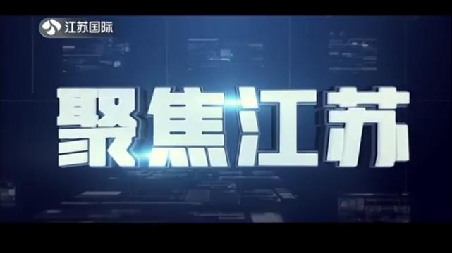 聚焦江苏 20210613