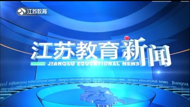 江苏教育新闻 20210614