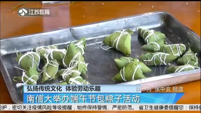 弘扬传统文化 体验劳动乐趣 南信大举办端午节包粽子活动