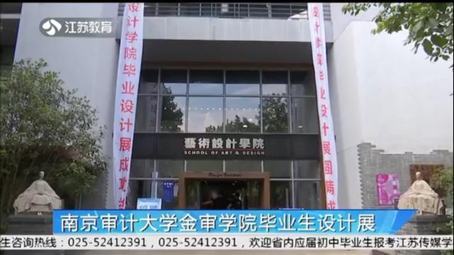 南京审计大学金审学院毕业生设计展