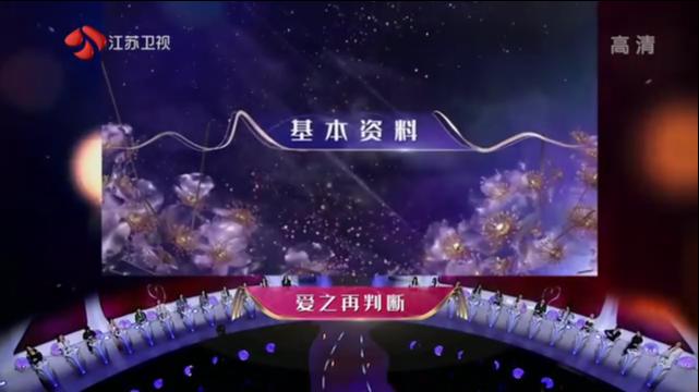 非诚勿扰 20210619 刘文超 基本资料