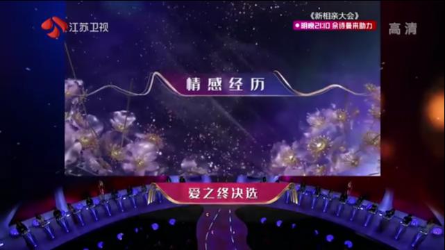 非诚勿扰 20210619 刘文超 情感经历