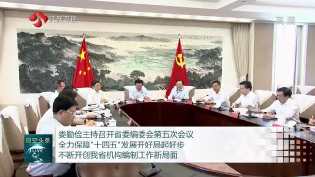 婁勤儉主持召開江蘇省委編委會第五次會議