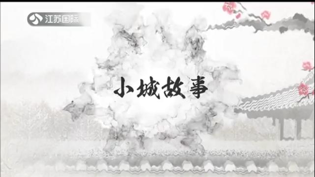 小城故事 20210627