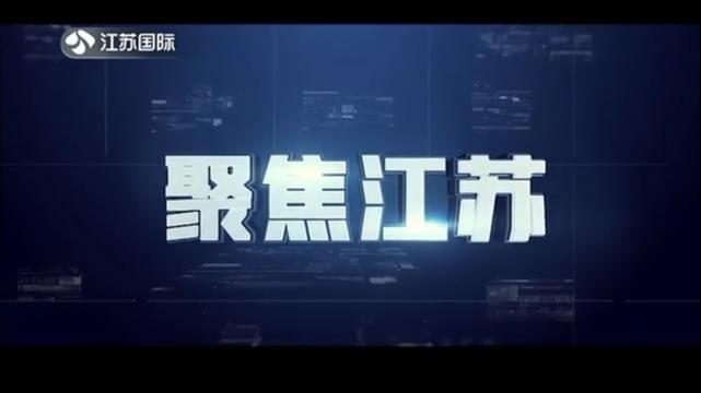 聚焦江苏 20210627
