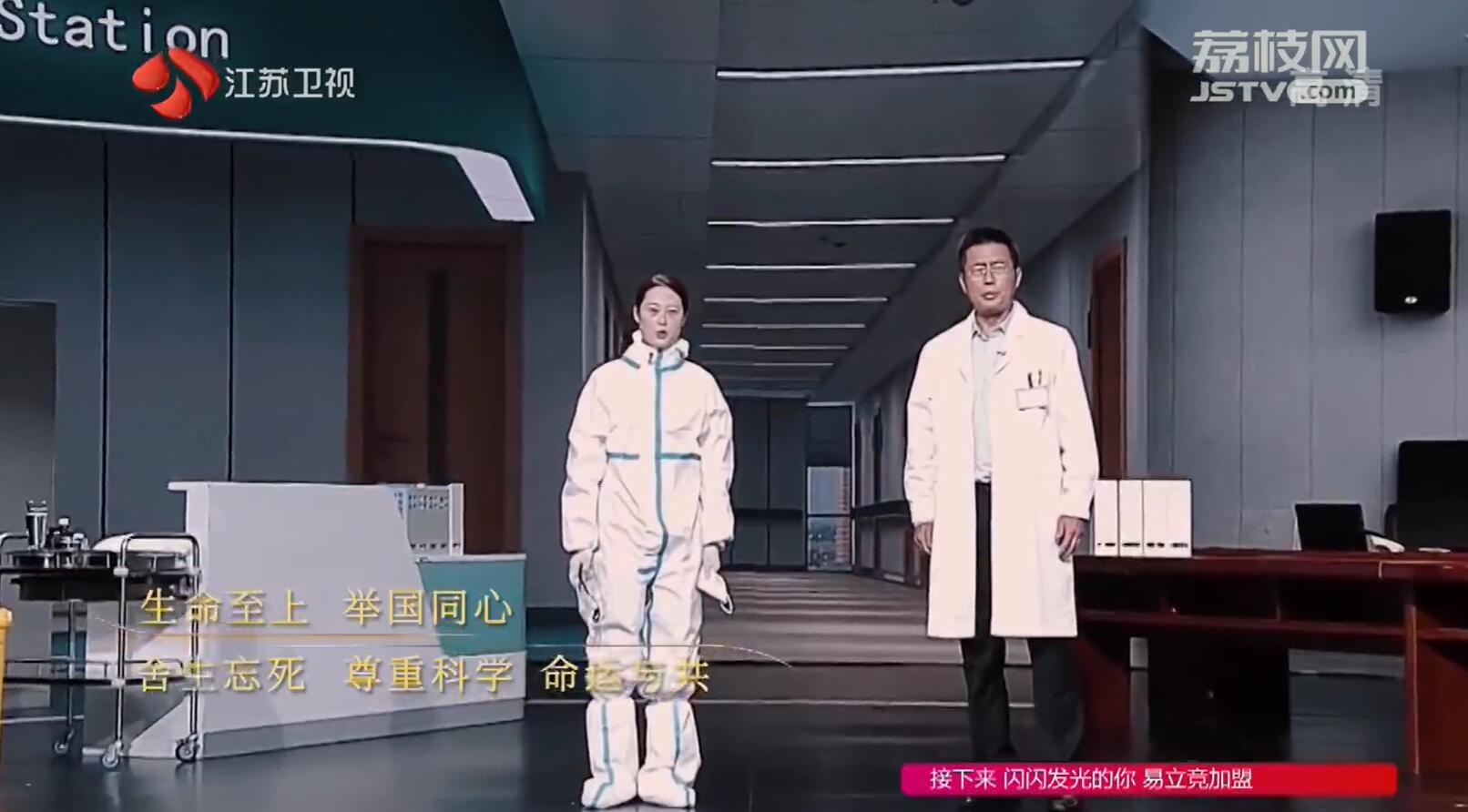 高曙光、熊伟娇演绎江苏援鄂医疗队的抗疫精神