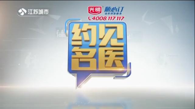 约见名医 20210604 精编版