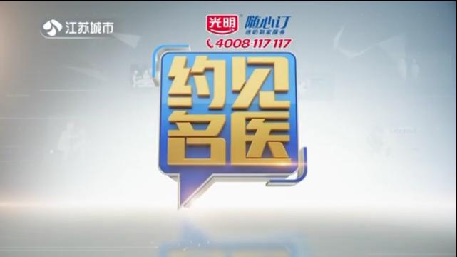 约见名医 20210605 精编版
