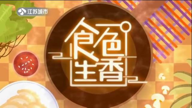 食色生香 20210713