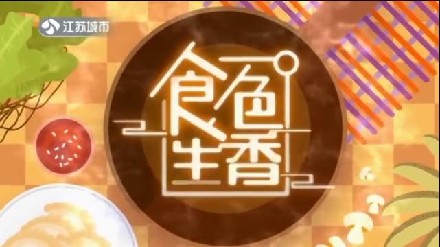 食色生香 20210714
