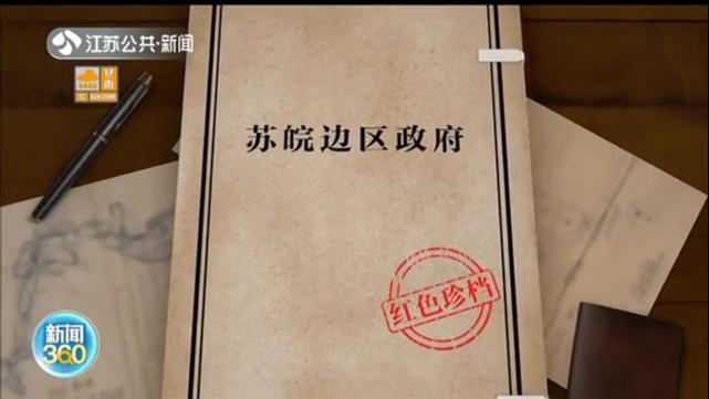 红色珍档 苏皖边区政府