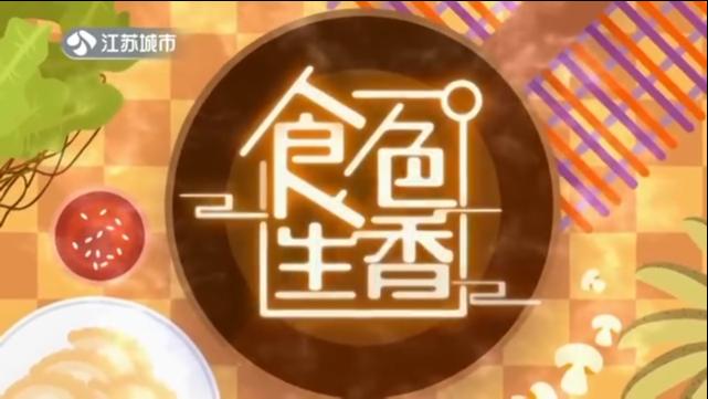 食色生香 20210717