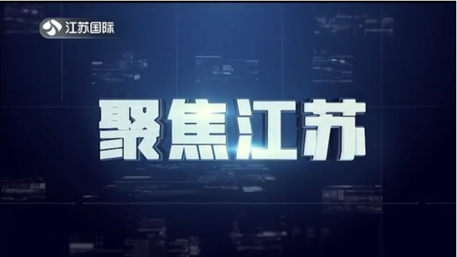 聚焦江苏 20210718