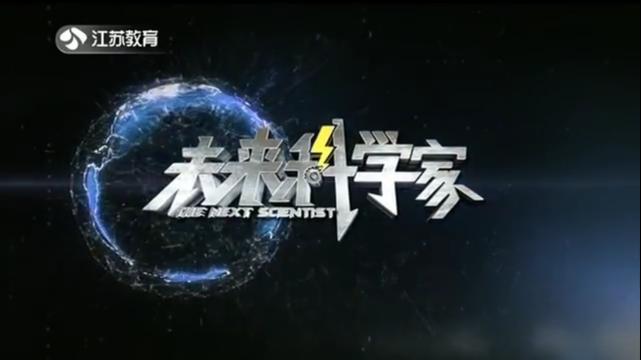 未来科学家 20210719