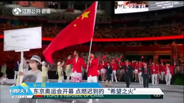 """东京奥运会开幕 点燃迟到的""""希望之火"""""""