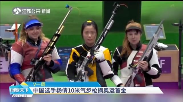 中国选手杨倩10米气步枪摘奥运首金