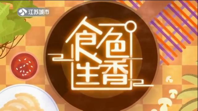 食色生香 20210725