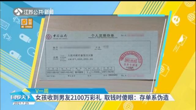 女孩收到男友2100万彩礼 取钱时傻眼:存单系伪造