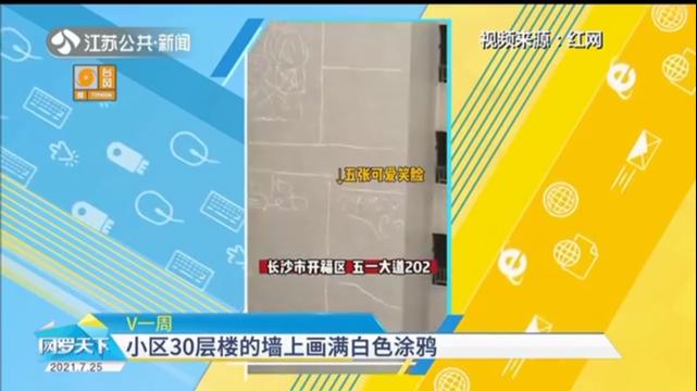 小区30层楼的墙上画满白色涂鸦