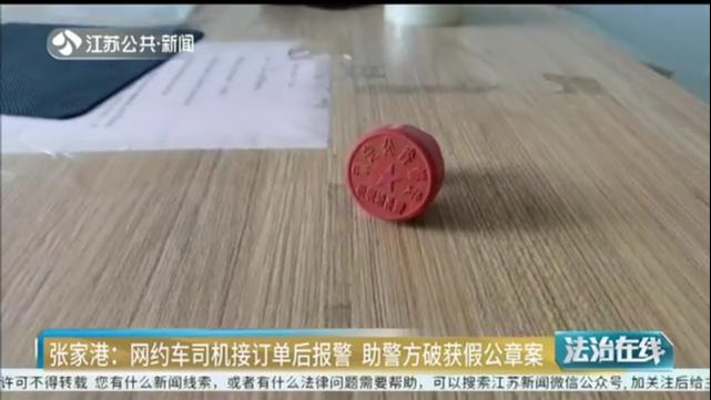 张家港:网约车司机接订单后报警 助警方破获公章案