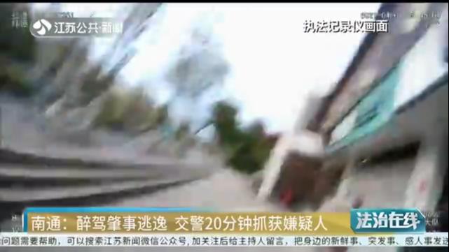 南通:醉驾肇事逃逸 交警20分钟抓获嫌疑人